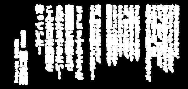 樋口監督コメント.png