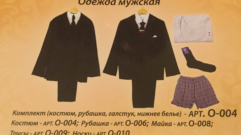 комплекты одежды любого размера 3500