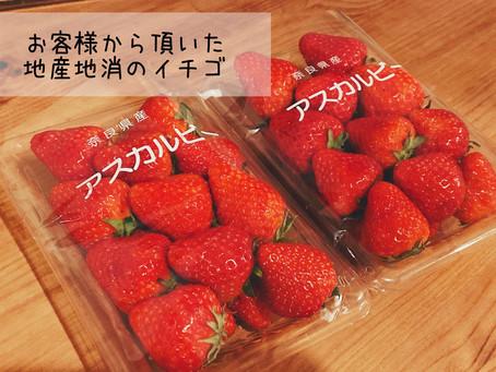 いちごイチゴ