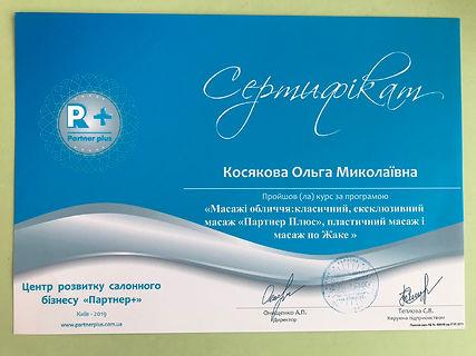 R+сертификат.jpg