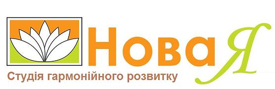 Лого НОВА-Я.png
