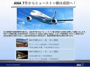 (JP) ANA IAHNRT Flyer (1).JPG
