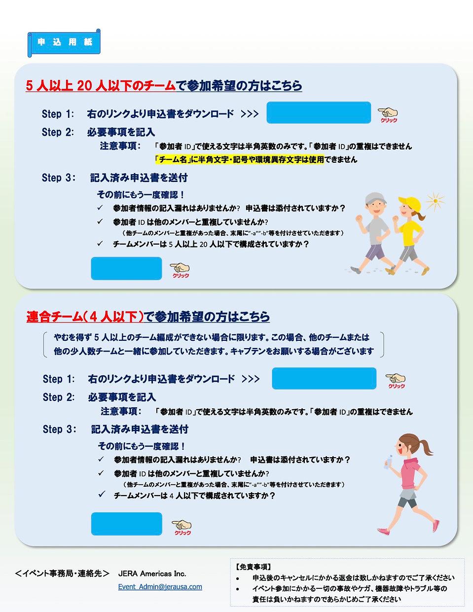 20210211_r3 JBAH_Walking 案内_#2(詳細ページ) HP