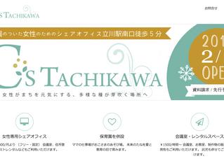 多摩地域初!保育園付きコワーキングスペース Cs TACHIKAWAオープン!!