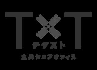 TXT 利用者募集のお知らせ