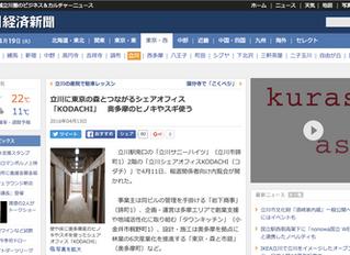 立川経済新聞に掲載されました
