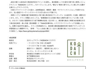 [プレスリリース]多摩産材を使用した森のシェアオフィス「KODACHI(コダチ)」〜 クラウドファンディングの目標を達成し立川にオープン 〜