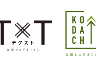 TXT/KODACHI 利用者募集 最新情報【8/26 更新】