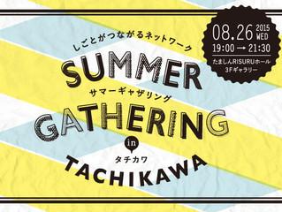 「サマーギャザリング in タチカワ」参加者募集中! ※募集は終了いたしました