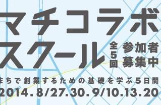 「マチコラボスクール」参加者募集中!(8月27日開講)