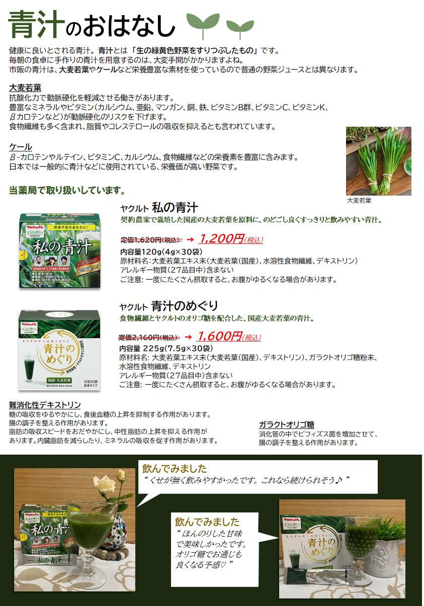 ヘルス&ビューティー青汁2021.08.png