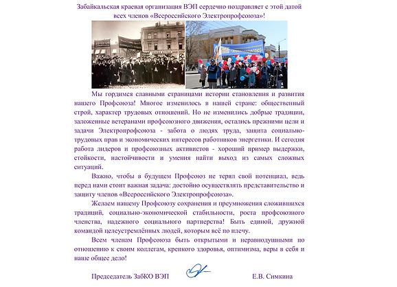 Поздравляем Профсоюз со 115 летием-1.png