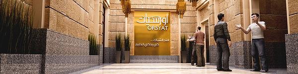 Orseyat-03-01.jpg