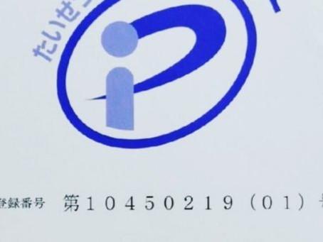Certificazione PrivacyMark
