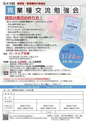 2021年(冬)1_22 異業種交流会.pdf