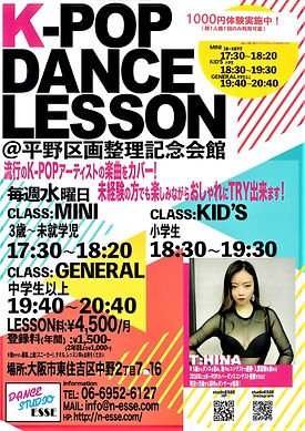 K-popダンス教室修正.jpg