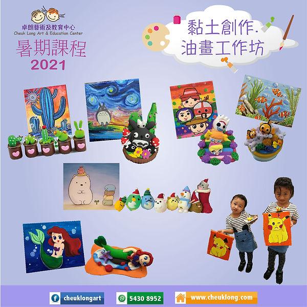 Cheuklong_Summer_2021_clay_oil_paint-01.