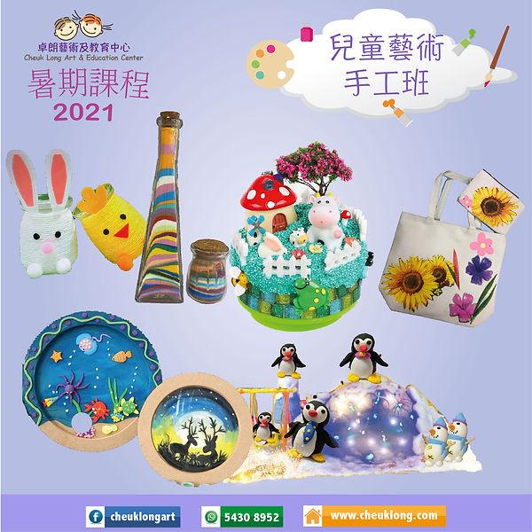 Cheuklong_Summer_2021_elder_craft-01.jpg