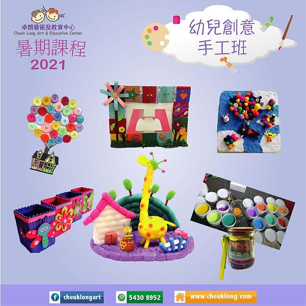 Cheuklong_Summer_2021_kid_craft-01.jpg
