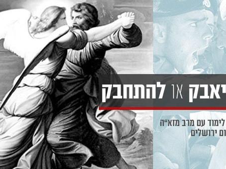 להיאבק או להתחבק - על הרגע שבו ניתן השם ישראל וההשלכות שלו על פינוי משפחות היום בירושלים