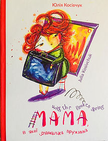 Front page of the book Mama with the Broken Spring