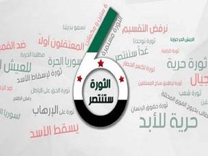 أوراق ثورية 2: الثقافة البعثية في ثورة الياسمين