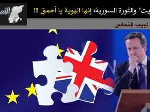 """""""البريكزيت"""" والثورة السورية: إنها الهوية يا أحمق!!!"""