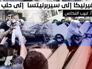 من غيرنيكا إلى سيربرنيتسا إلى حلب