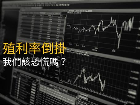 利率倒掛與未來資產配置