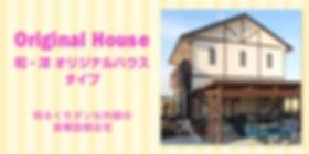 オリジナルハウス