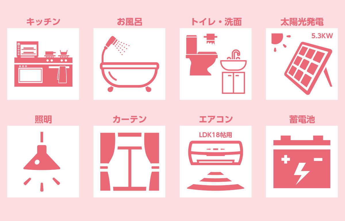 キッチン、お風呂、トイレ・洗面、太陽光発電(5.3KW)、照明、カーテン、エアコン(LDK18帖用)、蓄電池