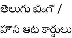 Telugu Bingo Cards