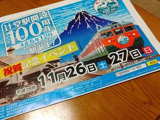 辻堂駅開設100周年!特別サービス実施中!