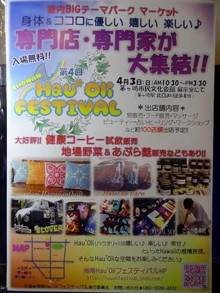 ☆湘南Hau'Oli(ハウオリィ)フェスティバル in 茅ヶ崎☆出店致します!
