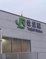 辻堂駅西口5分 茅ヶ崎市