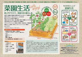 202011042018年菜園生活チラシ_ページ_1.jpg