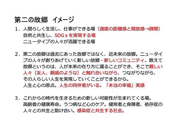 スライド4.jpeg
