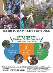 老人ホーム向けチラシ20201019F_ページ_1.jpg