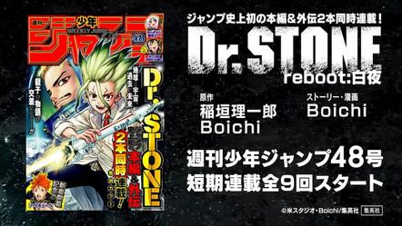 コミックス「Dr.STONE reboot 百夜」PV