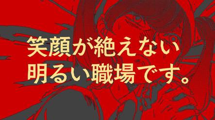 コミックス「ブラックナイトパレード」WebCM