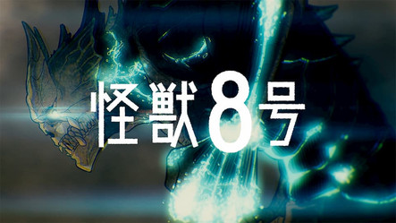 コミックス「怪獣8号」PV