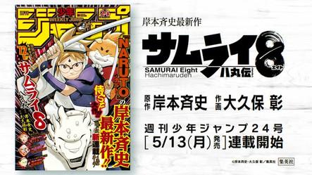 コミックス「サムライ8 八丸伝」PV