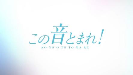 アニメ「この音とまれ!」第2クールティザーPV