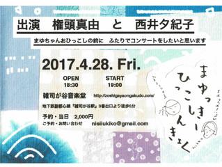 【LIVE】2017/4/28 Fri. 久しぶりのライブ