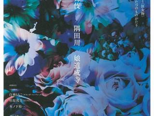 【作曲】木ノ下歌舞伎 隅田川 娘道成寺