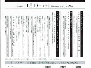 【LIVE】第20回ライトダウンやまなし2018
