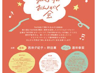 【LIVE】2018/6/24「TAYORIのおんがく会」