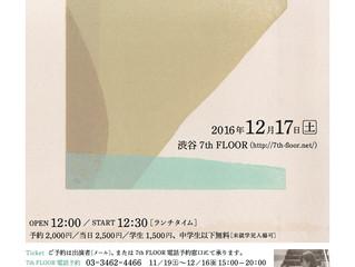 【LIVE】『静物の瞳孔』リリースパーティー