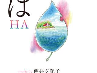 【配信】は feat. Hara Kazutoshi + 野田薫