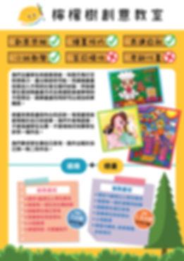 lemon tree leaflet-01.jpg